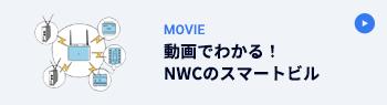 動画でわかる! NWCのスマートビル